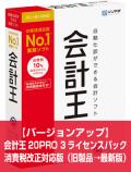 【バージョンアップ】会計王20PRO 3ライセンスパック 消費税改正対応版(旧製品→最新版)