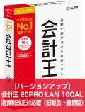 【バージョンアップ】会計王20PRO LAN 10CAL 消費税改正対応版(旧製品→最新版)