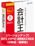 【バージョンアップ】会計王20PRO 消費税改正対応版(旧製品→最新版)