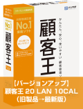 【バージョンアップ】顧客王20 LAN 10CAL(旧製品→最新版)