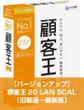【バージョンアップ】顧客王20 LAN 5CAL(旧製品→最新版)