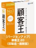 【バージョンアップ】顧客王20(旧製品→最新版)