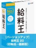 【バージョンアップ】給料王20(旧製品→最新版)