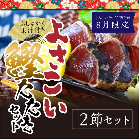 【8月限定】よさこい鰹たたき2節セット〔BSK-2〕