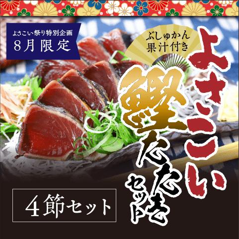 【8月限定】よさこい鰹たたき4節セット〔BSK-4〕(限定200セット)