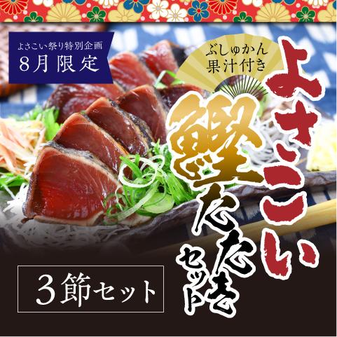 【8月限定】よさこい鰹たたき3節セット〔BSK-3〕