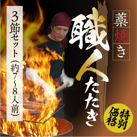 【期間限定】藁焼き職人たたき3節セット〔HTU-3〕