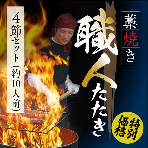 【期間限定】藁焼き職人たたき4節セット〔HTU-4〕