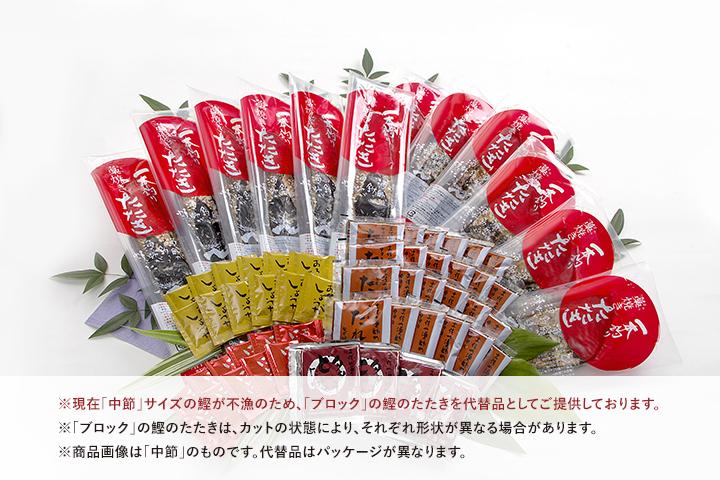藁焼き鰹たたきブロック【大】3kg(10~12袋)セット〔KT-2B〕