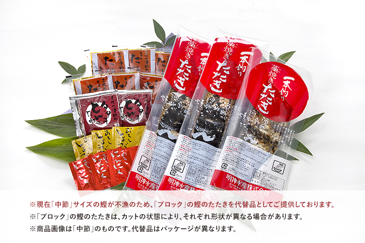 藁焼き鰹たたきブロック【大】750g(3袋)セット〔KT-4B〕