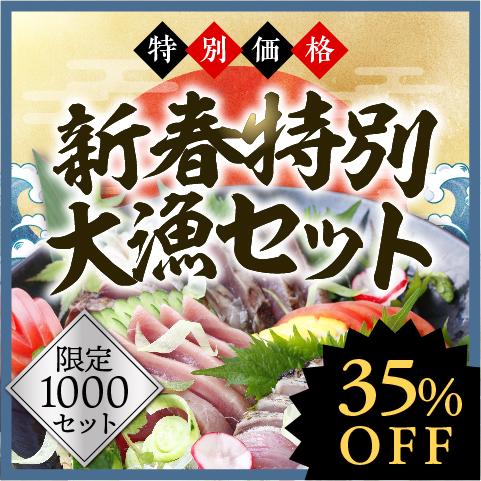【期間限定】新春特別大漁セット〔ST-6〕