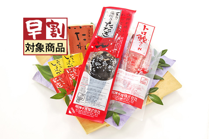 【明神水産】藁焼きたたき1節とトロ鰹刺身1節セット〔WS-1〕