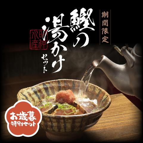 【特別企画】藁焼き鰹たたき(中)2節 鰹の湯かけ(梅入り)1袋 鰹の湯かけ(ゆず胡椒)1袋セット〔F-3〕
