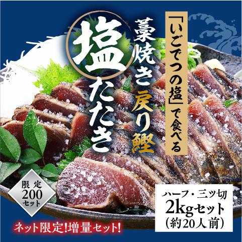 【期間限定】藁焼き戻り鰹塩たたき2kgセット(WEB限定)〔IG-8〕