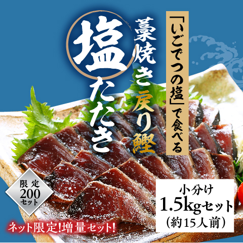 【期間限定】藁焼き戻り鰹塩たたき小分け1.5kgセット(WEB限定)〔IGK-3〕