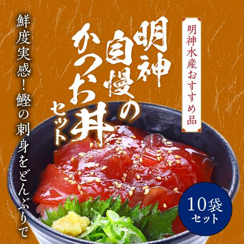 明神自慢のかつお丼10袋セット〔JK-10〕