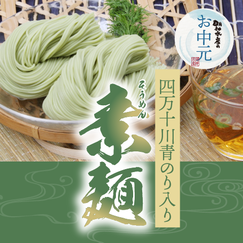 四万十川青のり入り素麺〔AS-1〕
