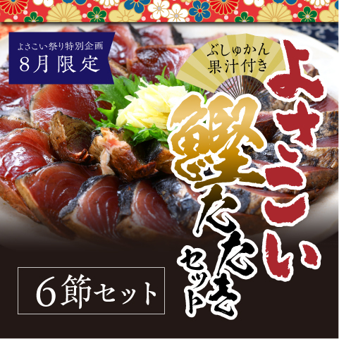 【8月限定】よさこい鰹たたき6節セット〔BSK-6〕