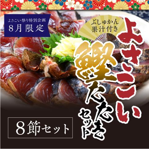 【8月限定】よさこい鰹たたき8節セット〔BSK-8〕