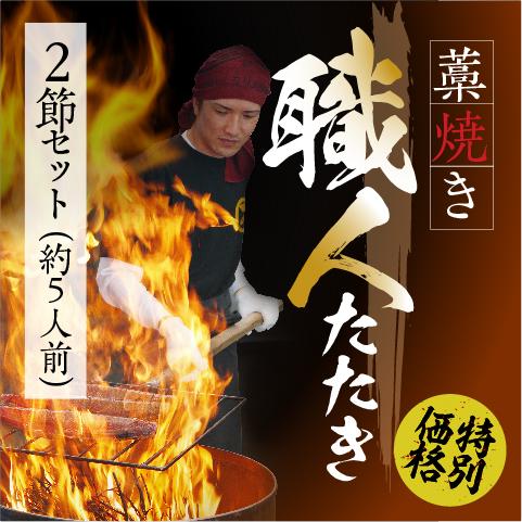 【期間限定】藁焼き職人たたき2節セット〔HTU-2〕