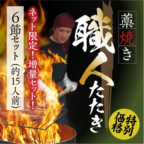 【期間限定】藁焼き職人たたき6節セット〔HTU-6〕【ネット限定】