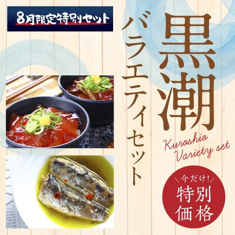 【8月限定】黒潮バラエティセット〔KDB-2〕