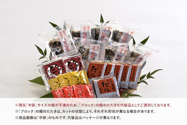 藁焼き鰹たたきブロック【中】750gセット〔KK-1B〕