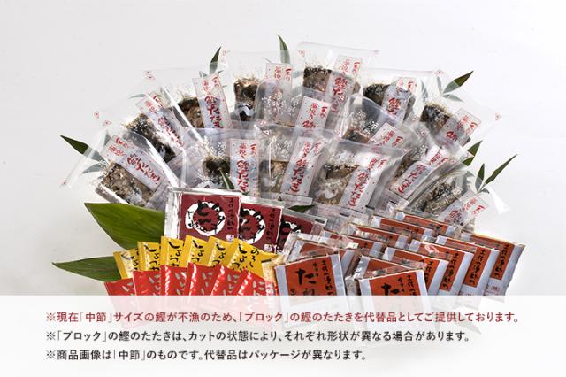 藁焼き鰹たたきブロック【中】1.5kgセット〔KK-2B〕