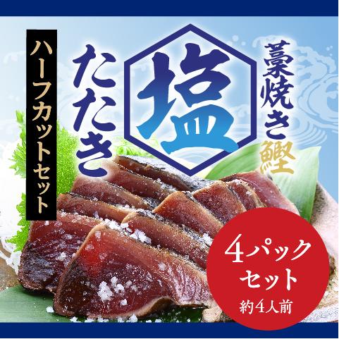 【期間限定】藁焼き鰹塩たたきハーフカットセット〔KK-4〕