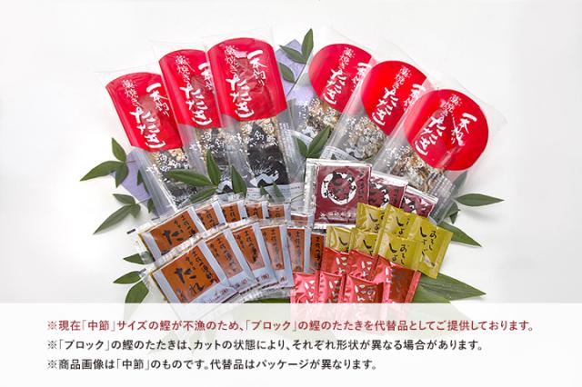 藁焼き鰹たたきブロック【大】1.5kg(5~7袋)セット〔KT-1B〕