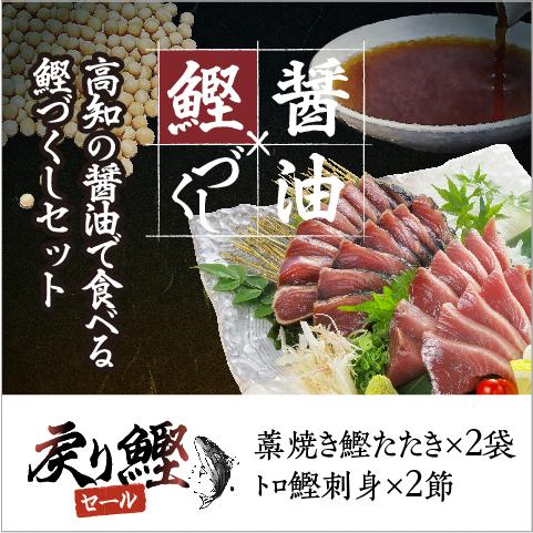 高知の醤油で食べる鰹づくしセット〔MB-1〕