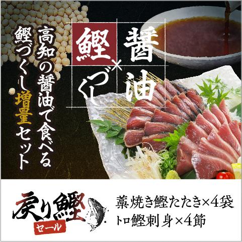 高知の醤油で食べる鰹づくし増量セット〔MB-2〕