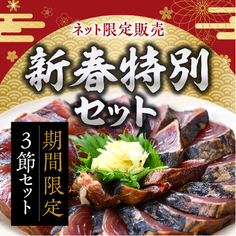 【期間限定】新春特別セット〔NS-1〕【ネット限定】