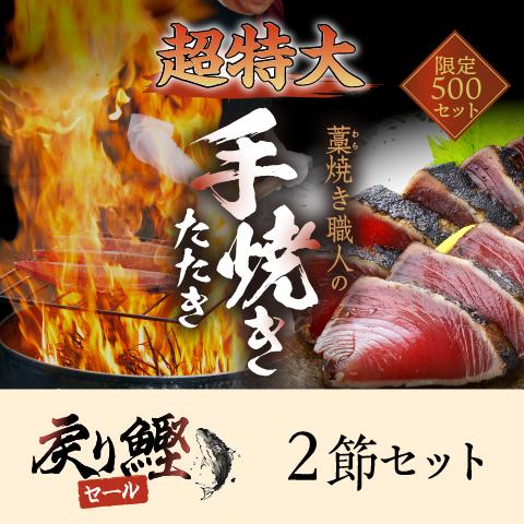 【期間限定】超特大藁焼き職人たたき2節セット〔WSK-2〕限定500セット