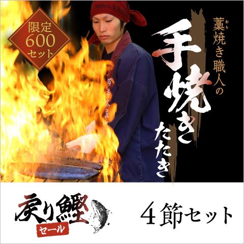 【期間限定】藁焼き職人たたき4節セット〔SKN-2〕 限定400セット