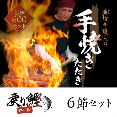 【期間限定】藁焼き職人たたき6節セット〔SKN-3〕 限定400セット