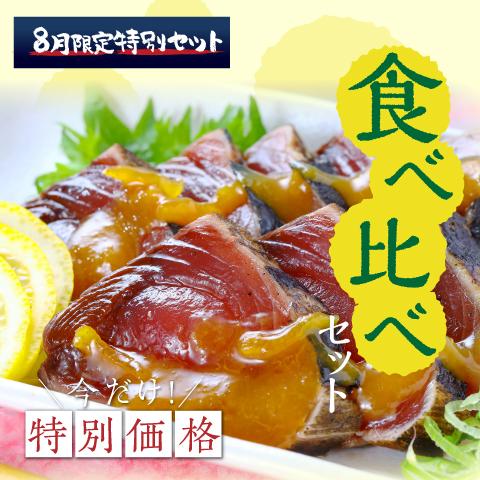 【8月限定】食べ比べセット〔TBK-5〕