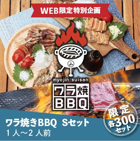 【WEB限定】ワラ焼きBBQ Sセット(1~2人前)〔WBB-1〕