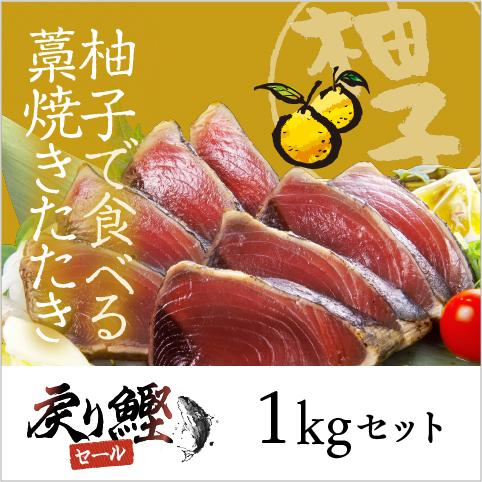 【期間限定】柚子で食べる藁焼きたたき1kgセット〔YZU-4〕