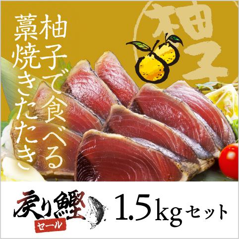 【期間限定】柚子で食べる藁焼きたたき1.5kgセット〔YZU-6〕