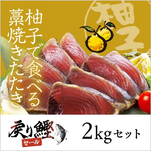 【期間限定】柚子で食べる藁焼きたたき2kgセット〔YZU-8〕
