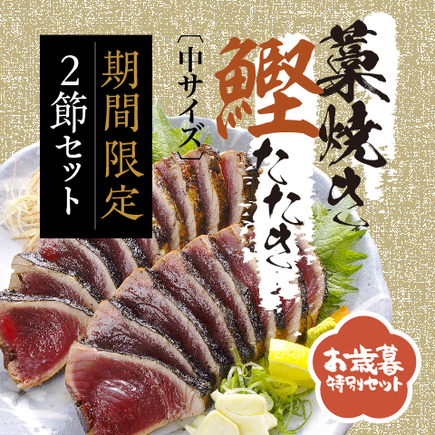 【特別企画】藁焼き鰹たたき(中)2節セット〔F-1〕