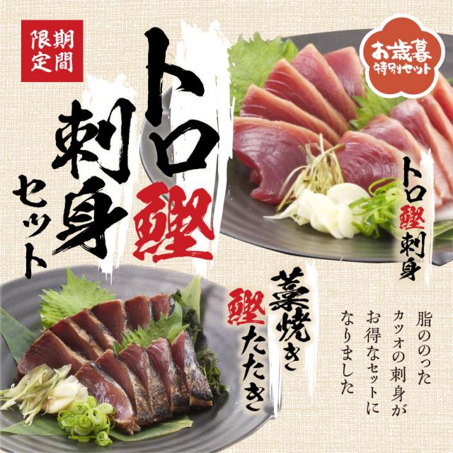 【特別企画】藁焼き鰹たたき(中)1節 トロ鰹刺身(中) 1節セット〔F-2〕