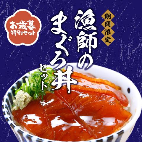 【特別企画】藁焼き鰹たたき(中)2節 漁師のまぐろ丼2袋セット〔F-4〕