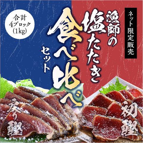 漁師の塩たたき食べ比べ4ブロックセット〔FD-4T〕(WEB限定販売)
