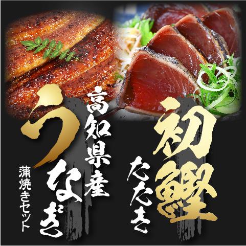 初鰹たたき・鰻蒲焼きセット〔FD-27〕