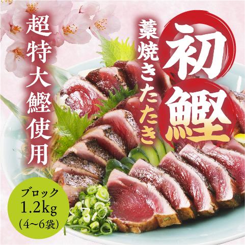 【初鰹】初鰹藁焼きたたきブロック1.2kgセット〔THG-2〕