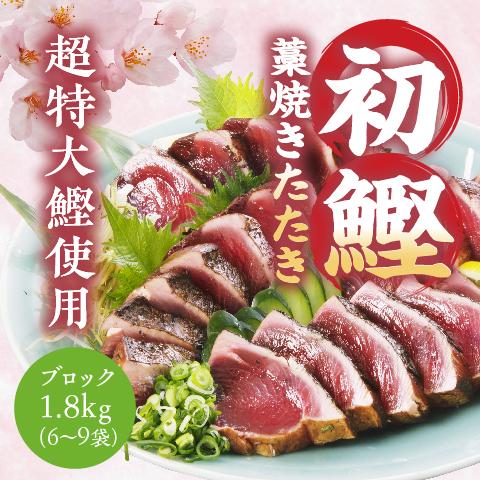 【初鰹】初鰹藁焼きたたきブロック1.8kgセット〔THG-3〕