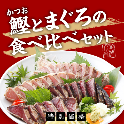 【期間限定】鰹とまぐろの食べ比べセット〔KM-3〕
