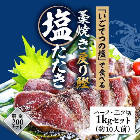 【期間限定】藁焼き戻り鰹塩たたき1kgセット〔IG-4〕